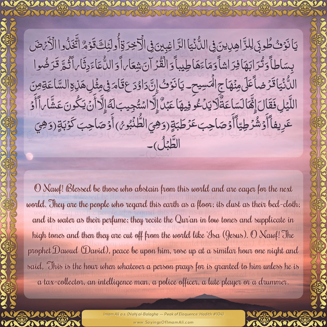 O Nawf! Blessed be those who abstain from this world and are eager for the...