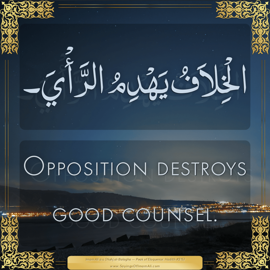 Opposition destroys good counsel.