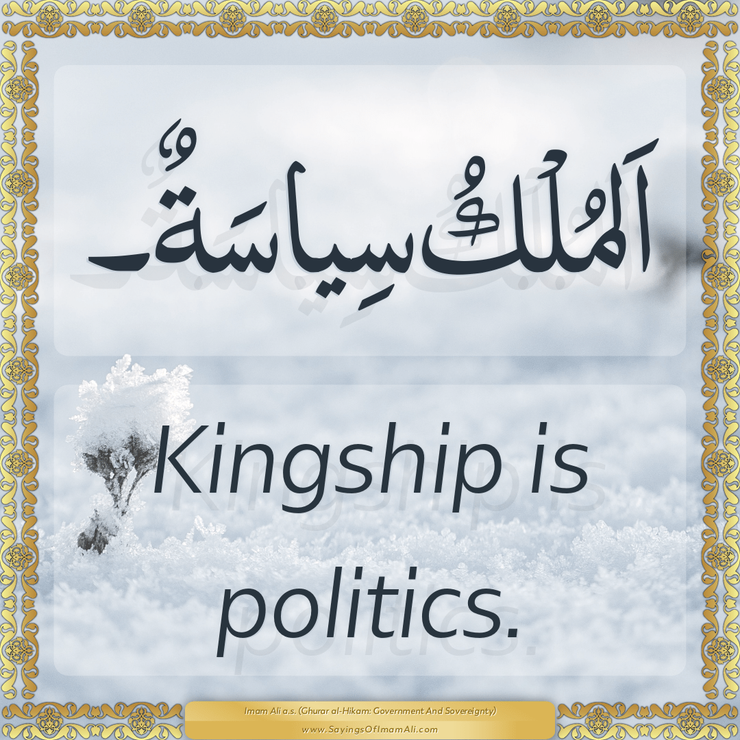 Kingship is politics.