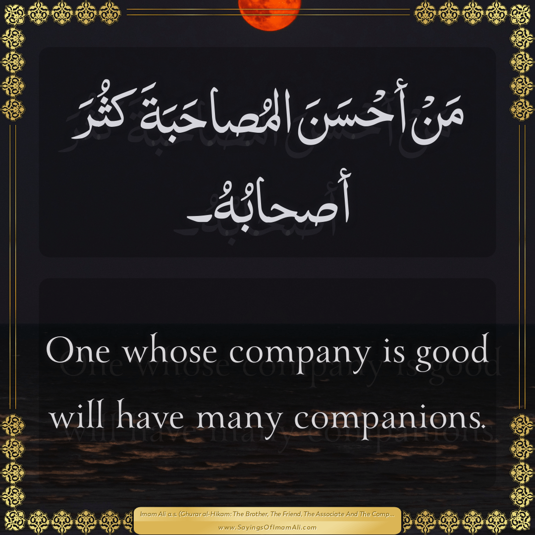 One whose company is good will have many companions.