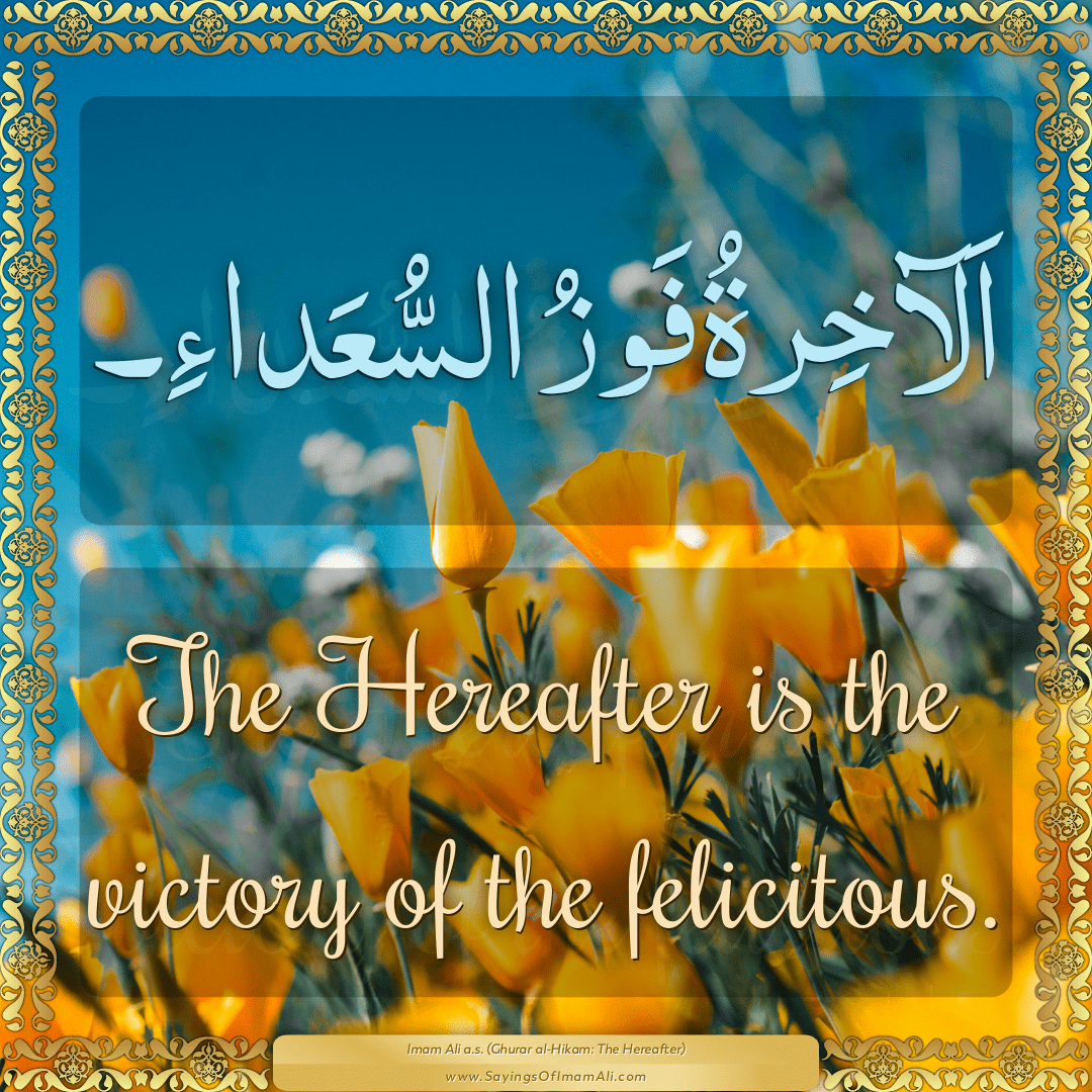 The Hereafter is the victory of the felicitous.