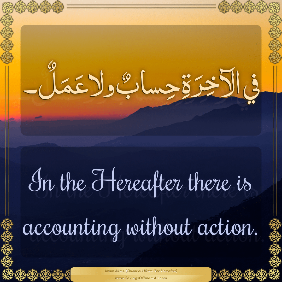 In the Hereafter there is accounting without action.
