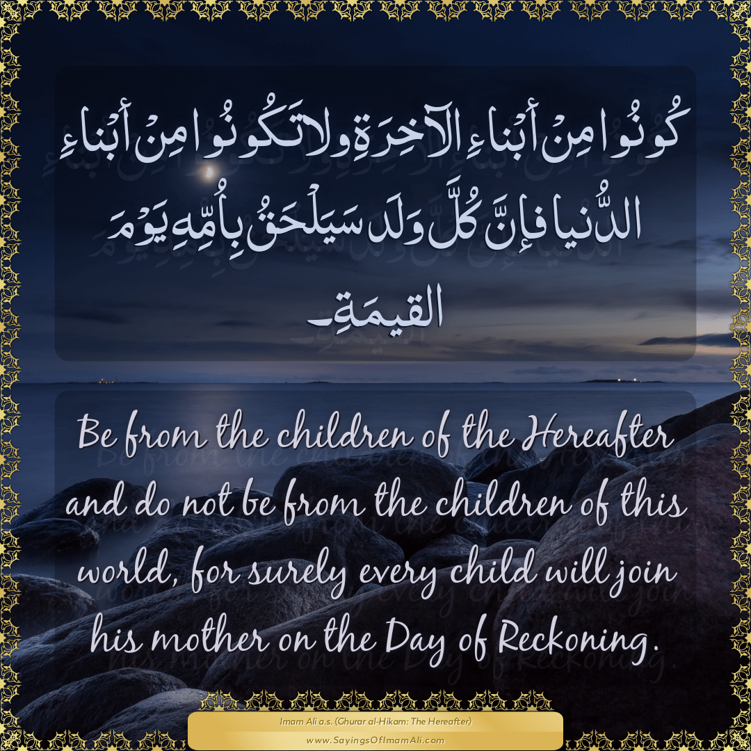 Be from the children of the Hereafter and do not be from the children of...