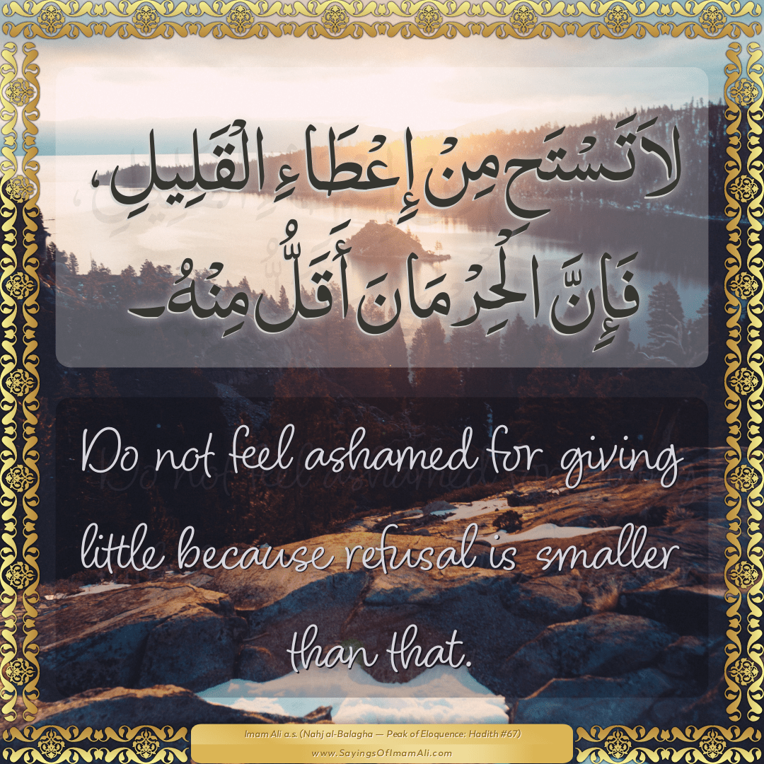 Do not feel ashamed for giving little because refusal is smaller than that.