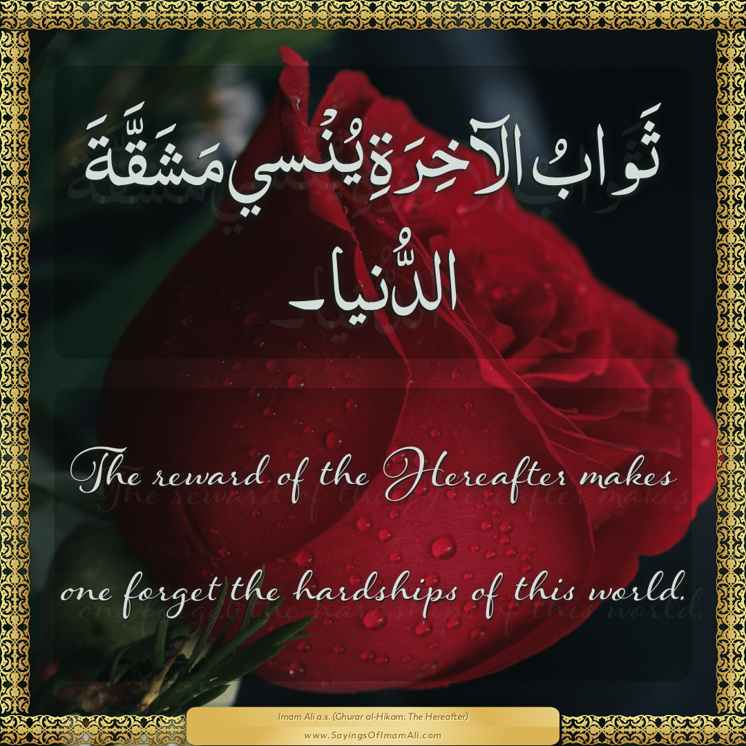 The reward of the Hereafter makes one forget the hardships of this world.