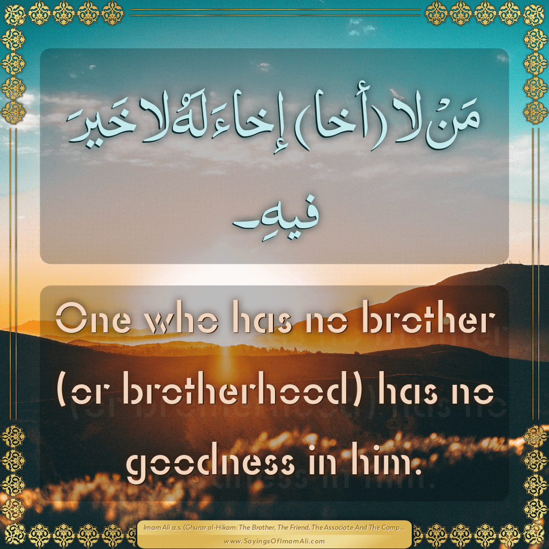 One who has no brother (or brotherhood) has no goodness in him.